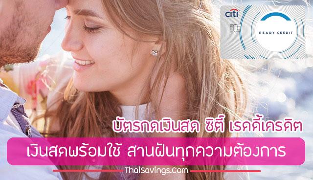 รีวิวบัตรกดเงินสด ธนาคารซิตี้แบงก์ 2563 Citi Ready Credit (ซิตี้ เรดดี้เครดิต)