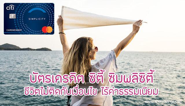 รีวิว Citibank Simplicity (ซิตี้ ซิมพลิซิตี้) บัตรเครดิต ฟรีค่าธรรมเนียมตลอดชีพ