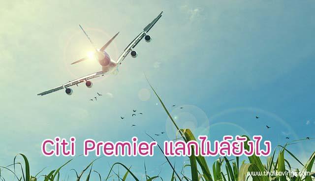 Citi Premier สะสมไมล์ อัตราแลกไมล์ Citi Premier กี่แต้มได้ 1 ไมล์