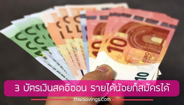 3 บัตรเงินสดอิออน รายได้น้อย เงินเดือนไม่ถึง 10000 ก็สมัครได้