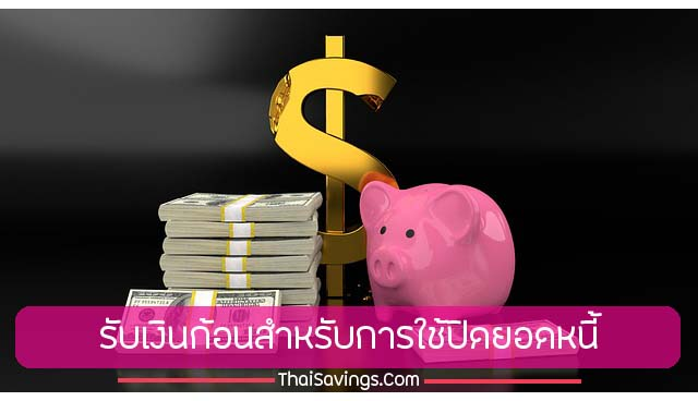 รับเงินก้อนสำหรับการใช้ปิดหนี้ ลดภาระการผ่อนชำระ