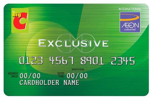 บัตรกดเงินสดบิ๊กซี เอ็กซ์คลูซีฟ