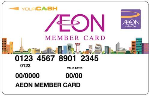 บัตรกดเงินสดสมาชิกอิออน