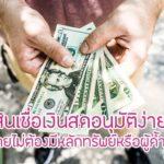 สินเชื่อเงินสดอนุมัติง่ายที่สุด 2563 อนุมัติทันที สินเชื่อเงินสดอนุมัติด่วน 2020