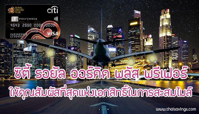 รีวิว Citibank Royal Orchid Plus Prefered บัตรเครดิต แลกไมล์การบินไทย