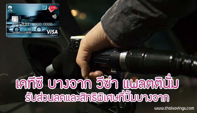 รีวิว KTC Bangchak Visa Platinum บัตรเครดิตส่วนลด เติมน้ำมันบางจาก 2563