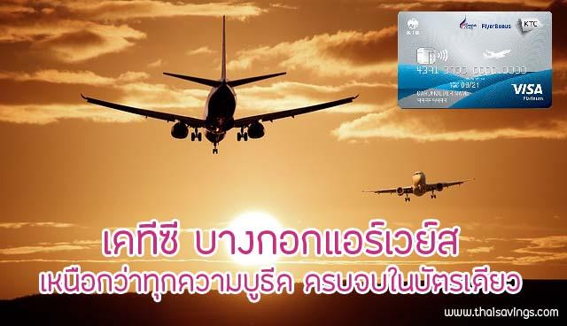 รีวิว KTC Bangkok Airways บัตรเครดิตสะสมไมล์สายการบิน บางกอกแอร์เวย์ส