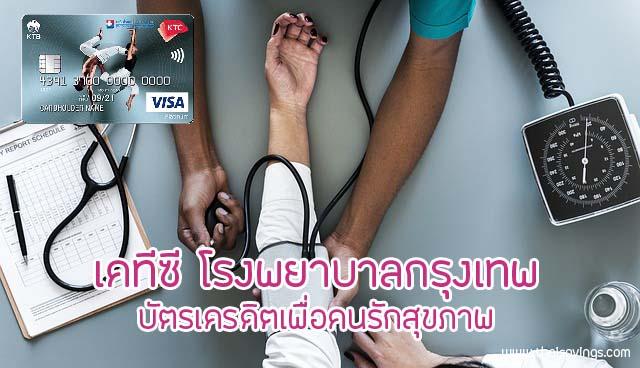 รีวิว KTC Bangkok Hospital บัตรเครดิต โรงพยาบาลกรุงเทพ เพื่อคนรักสุขภาพ