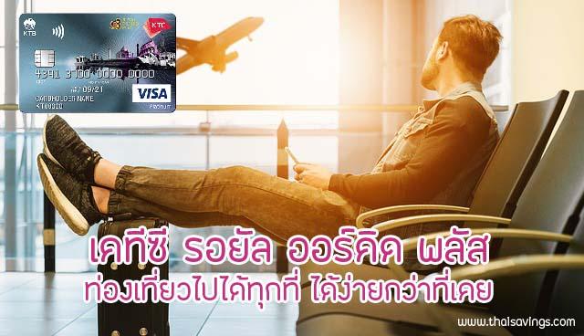 รีวิว KTC Royal Orchid Plus Visa Platinum บัตรเครดิตร่วมการบินไทย 2563