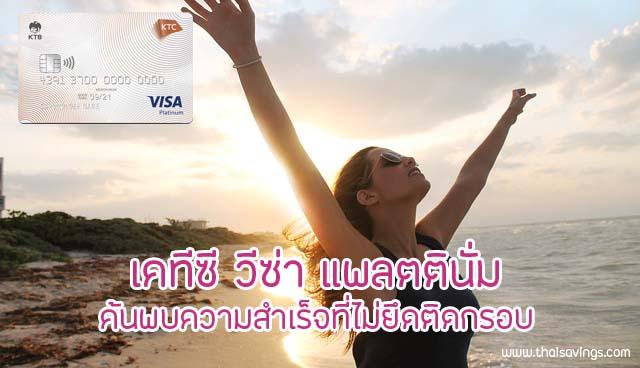 รีวิว KTC Visa Platinum (บัตรเครดิตเคทีซี วีซ่า แพลตตินั่ม) สิทธิพิเศษที่มากกว่า