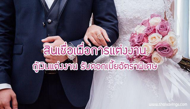 กู้เงินแต่งงาน 2019 สินเชื่อเพื่อการแต่งงาน 2562 ธนาคารไหน อนุมัติง่าย
