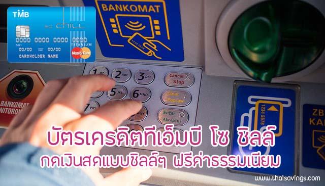 รีวิว TMB So Chill (ทีเอ็มบี โซ ชิลล์) บัตรเครดิต ไม่มีค่าธรรมเนียมการกดเงินสด