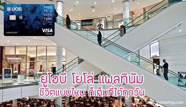 รีวิว UOB YOLO Platinum (ยูโอบี โยโล่) บัตรเครดิต Cash Back สูงสุด 10%