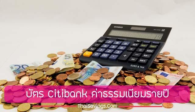 Citi Prestige ยกเว้นค่าธรรมเนียมรายปี เมื่อใช้จ่ายผ่านบัตรฯ กี่บาทขึ้นไป