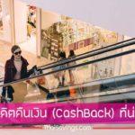 บัตรเครดิต Cash Back 2020 บัตรเครดิต คืนเงิน 2563 ใบไหนคุ้มสุด น่าใช้ที่สุด