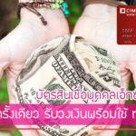 Extra Cash CIMB THAI อนุมัติกี่วัน บัตรกดเงินสด CIMB THAI กดตู้ไหนได้บ้าง