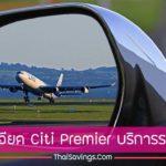 รายละเอียดบัตร Citi Premierรถลีมูซีน 2563 ฟรี รถรับ-ส่ง สนามบินสุวรรณภูมิ