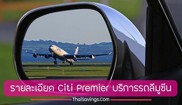 รายละเอียดบัตร Citi Premierรถลีมูซีน 2562 ฟรี รถรับ-ส่ง สนามบินสุวรรณภูมิ