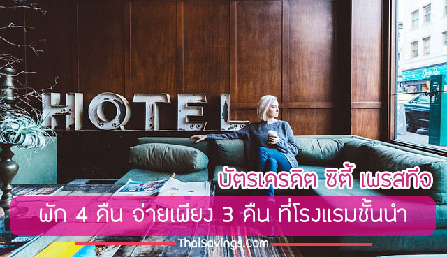 Citi Prestige ฟรีคืนที่ 4 เมื่อพักติดต่อกัน 3 คืน ที่โรงแรมทั้งในและต่างประเทศ