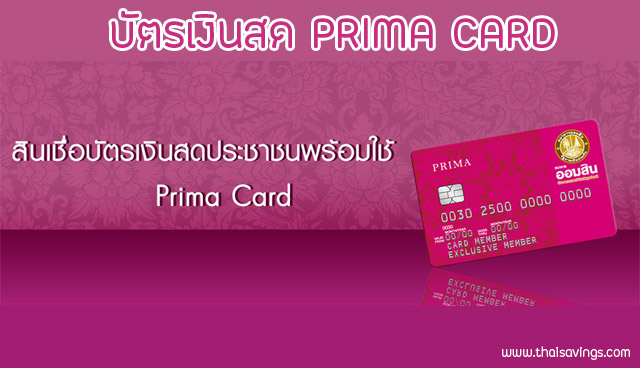 Prima Card บัตรกดเงินสด ธนาคารออมสิน กดตู้ไหนได้บ้าง ดอกเบี้ยเท่าไหร่