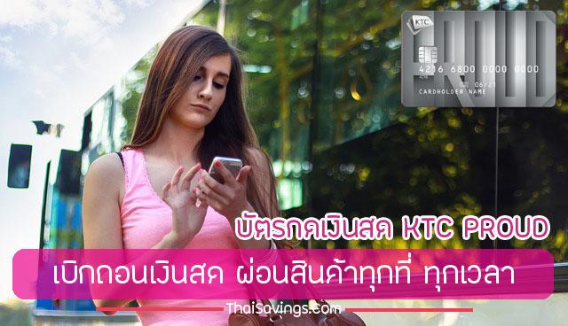 บัตรกดเงินสดKTCดีไหม (บัตรกรุงไทย) KTC Proudอนุมัติยากไหม รู้ผลกี่วัน