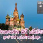 บัตรเครดิต ใช้ต่างประเทศ ดีที่สุด 2562 Citi Premier รูดจ่ายต่างประเทศสุดคุ้ม