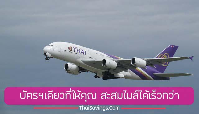 บัตรเครดิตสะสมไมล์ 2020 บัตรร่วมการบินไทย ใช้ไมล์สะสมแลกตั๋ว บินฟรี!