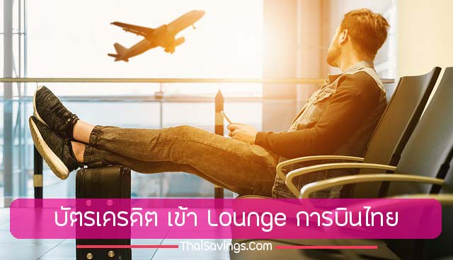 บัตรเครดิต เข้า Lounge การบินไทย 2020 ที่สนามบินสุวรรณภูมิ ฟรี ใบไหนดีที่สุด