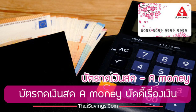 บัตรกดเงินสด A money อนุมัติกี่บาท ดอกเบี้ยเท่าไหร่ A money ผ่านยากไหม