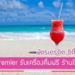 บัตรเครดิตซิตี้ พรีเมียร์ เครื่องดื่มฟรี Citi Premier รับเครื่องดื่มฟรี ร้านไหนบ้าง