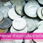 Citi Premier ค่าธรรมเนียมรายปีเท่าไหร่ Citi Premier การยกเว้นค่าธรรมเนียม