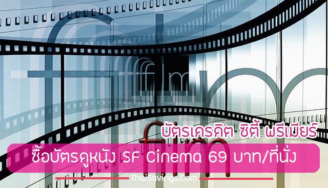 รายละเอียดบัตร Citi Premierดูหนัง ซื้อตั๋วหนังราคาถูก 69 บาท ผ่านบัตร Citi Premier