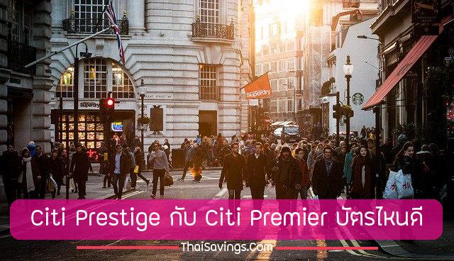 เปรียบเทียบ บัตรเครดิตระดับสูง 2020 Citi Prestige กับ Citi Premier บัตรฯไหนดี