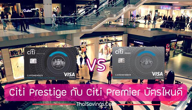 เปรียบเทียบ บัตรเครดิตระดับสูง 2019 Citi Prestige กับ Citi Premier บัตรฯไหนดี