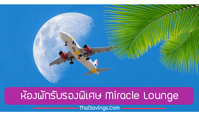 บัตร Citi Premier เข้า Miracle Lounge สุวรรณภูมิ/ดอนเมือง วิวดี ของกินเยอะ