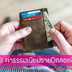 บัตรเครดิต ไม่มีค่าธรรมเนียมรายปี 2563 ฟรี!ค่าธรรมเนียมรายปีตลอดชีพ 2020
