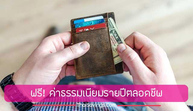บัตรเครดิต ไม่มีค่าธรรมเนียมรายปี 2562