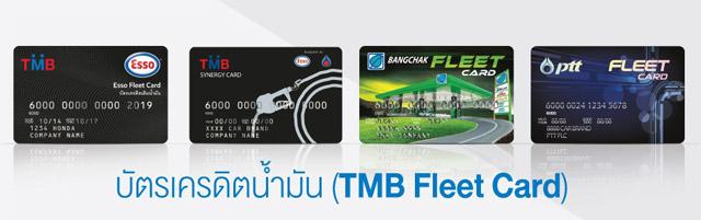 บัตรเครดิตน้ำมัน (TMB Fleet Card)