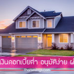 สินเชื่อบ้านที่ไหนดี 2020 สินเชื่อบ้านแลกเงิน 2563 ธนาคารไหนดี วงเงินสูง ดอกต่ำ