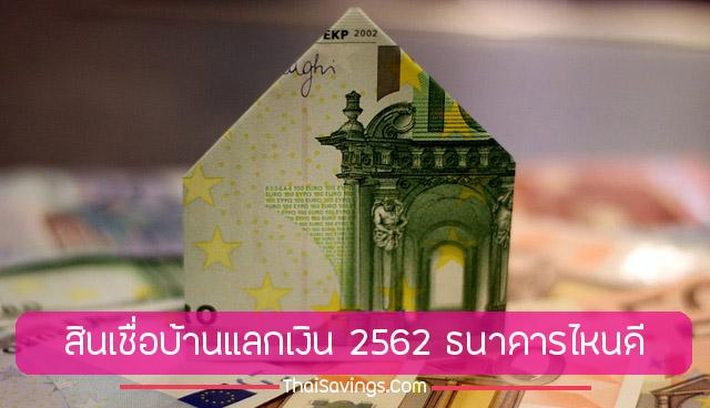 สินเชื่อบ้านแลกเงิน ธนาคารไหนดี 2562