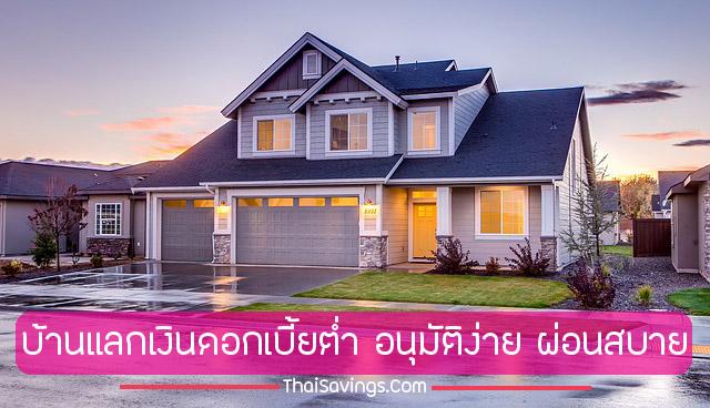สินเชื่อบ้านที่ไหนดี 2019 สินเชื่อบ้านแลกเงิน 2562 ธนาคารไหนดี วงเงินสูง ดอกต่ำ