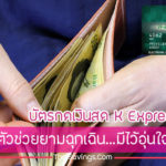 บัตรกดเงินสดกสิกรเงินเดือน 7500 K-Express Cash ใช้ยังไง ผ่อนสินค้าได้ไหม