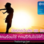 บัตรกดเงินสดธนาคารเกียรตินาคิน KK Cash Card ผ่านยากไหม อนุมัติ กี่วันรู้ผล