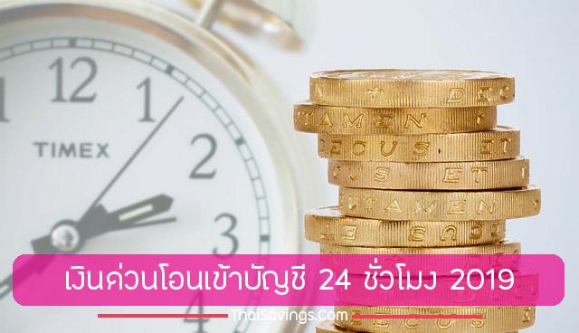 เงินด่วนโอนเข้าบัญชี 24 ชั่วโมง 2019 – บัตรกดเงินสด อนุมัติ 30 นาที 2562