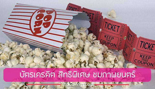 บัตรอิออน ดูหนังฟรี 2562 บัตรเครดิต AEON M GEN ชมฟรีที่ Major Cineplex