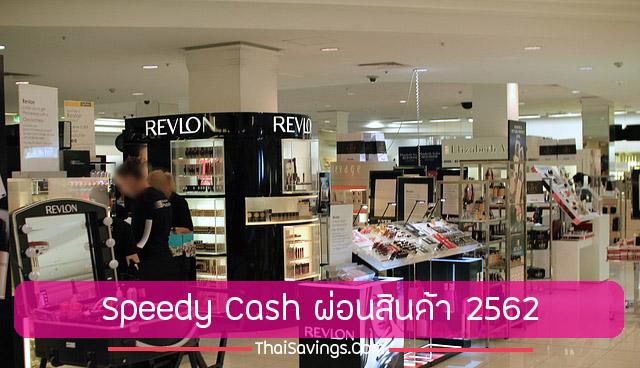 Speedy Cash ผ่อนสินค้า 2562 / SCB UP2ME (อัพทูมี Speedy Cash) ผ่อน 0%