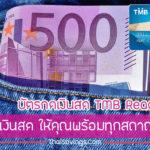 รีวิวบัตรกดเงินสด ธนาคารทหารไทย 2562 TMB Ready Cash (ทีเอ็มบี เรดดี้แคช)