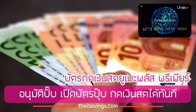 บัตรกดเงินสด Umay+ Premier อนุมัติปั๊บ เปิดบัตรปุ๊บ กดเงินสดได้ทันที