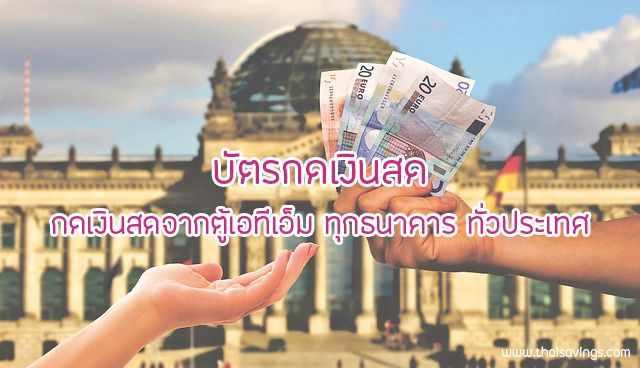 บัตรกดเงินสด กดเงินสดจากตู้เอทีเอ็มทุกธนาคารทั่วประเทศ