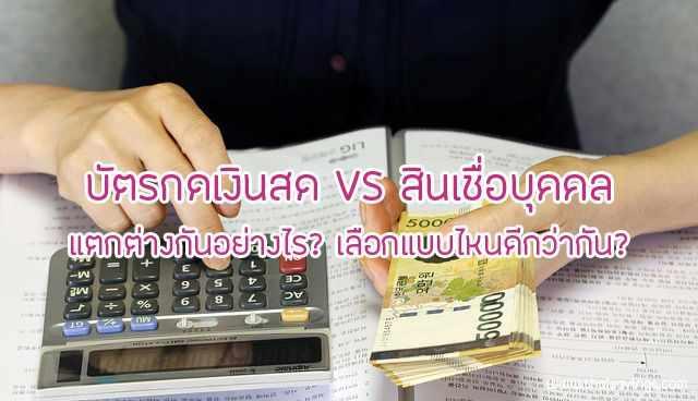 บัตรกดเงินสด กับ สินเชื่อส่วนบุคคล
